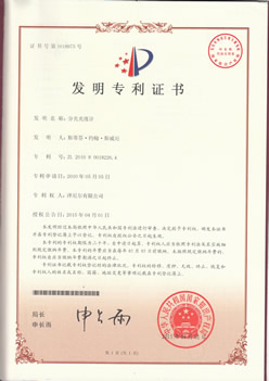 Chinese Patent Certificate
